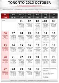thanksgiving 2013 dates telugu calendar 2013 toronto october month pdf png download