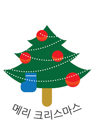 merry in korean it started with hangul