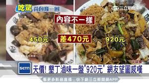 r駭 cuisine 他怒爆南投餐廳 4菜530 有夠貴 店家打臉 公開價目表 網友狠嗆 原來