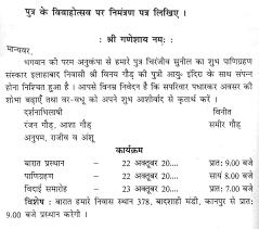 Hindi Birthday Invitation Card Matter Marriage Invitation Quotes In Hindi Language Infoinvitation Co