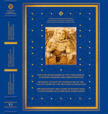 uz article about uz by the free dictionary musical legacy of uzbekistan in the collections of the russian