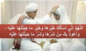 wedding nite dua we should read before dua for marriage