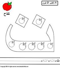 medinakids letter arabic thaa letter trace and color worksheet