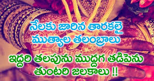 wedding quotes in telugu happy birthday in telugu greetings images sms wishes quotes