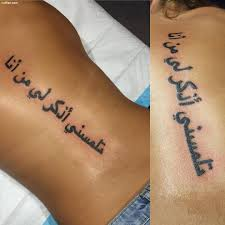 arabic spine quotes tattoo for