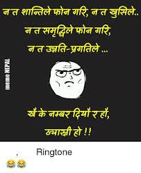 Meme Ringtones - ttth 田市 tvd3m9luauu स ल आफ न ringtone ब र स न