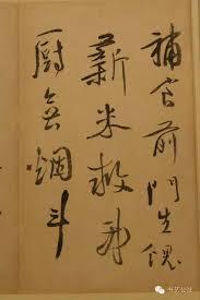 chambre bleu p騁 les 14 meilleures images du tableau caligraphie sur