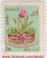 nowruz greeting cards nowrooz new year noruz iranian new year norooz day