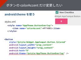 android button style customizing theme and style for material design droid kaigi 2016