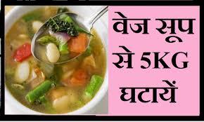 quick weight loss soup veg hindi weight loss diet soup fat cutter