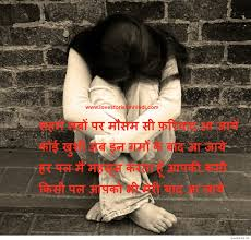 quotes images shayari sad hindi shayari for girlfriend pics sayings quotes