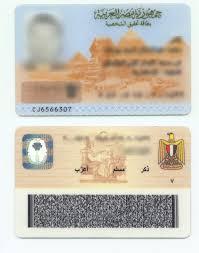 البطاقة الشخصية للاعضاء
