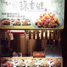 vid駮s cuisine 瑞豐夜市阿爸ㄟ蒜香雞瑞豐店 home