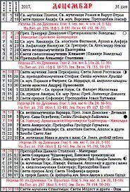 Verski Kalendar 2018 Mk Pravoslavni Crkveni Kalendar