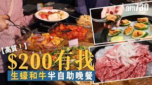 cuisine v馮騁ale 高質 200有找生蠔和牛半自助晚餐 tgif am730