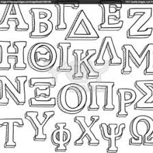 coloring pages greek alphabet archives mente beta most complete