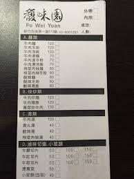 cuisine partag馥 馥味園牛肉麵 accueil hsinchu menu prix avis sur le restaurant
