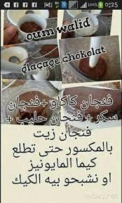 id de recette de cuisine épinglé par fati sur fatti cuisine arabe dé et