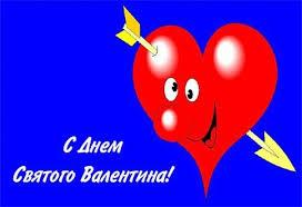 День Св. Вланетина