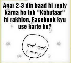 Memes Facebook Chat - facebook chat reply indian trolls and memes photos funny stock