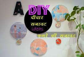Home Decoration Ideas In Hindi Hindi Room Decor Diy Wall Art Tutorials Word Art Picture