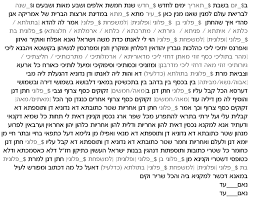 ketubah text about ketubah texts calligraphy