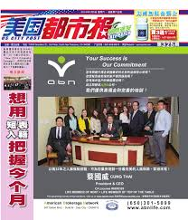 bureau d 騁ude anglais 美國都市報2014 04 05 by us city post issuu