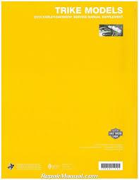 2015 harley davidson trike service manual supplement