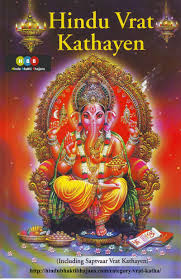 Tapestry Meaning In Tamil Boho by All Hindu Vrat Katha In Hindi Somvati Amavasya Vrat Vidhi And