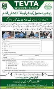 tevta abroad 2017 application form pdf foreign