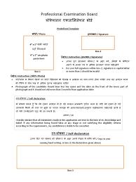 Declaration Format For Resume Madhya Pradesh Professional Examination Board Template