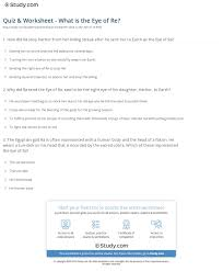 quiz worksheet what is the eye of re study com
