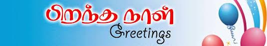 tamil greetings all top greetings telugu greetings