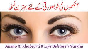 beautiful eyes urdu خوبصورت آنکھیں you