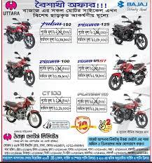 honda r150 price uttara motors reduce the bajaj motorcycle price in bangladesh bikebd