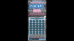 Lottery Instant Wins - 30 200x big win massachusetts lottery bengal scratching