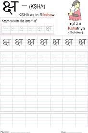 hindi alphabets writing practice worksheets mediafoxstudio com