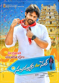 picture 809493 sai dharam tej in subramanyam for sale movie
