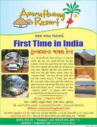 welcome to amrut bagh resort