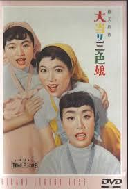 Seeking Wings Imdb On Wings Of 1957 American Songs In Japanese Musicals And