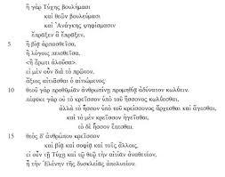 essay on style greek 701 greek rhetoric and prose style