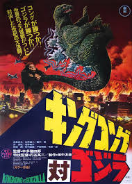 thanksgiving posters the cathode ray mission hump day posters king kong vs godzilla