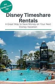 Save Money On Disney World Disney Timeshare Rentals A Great Way To Save On Your Next Disney