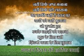 quotes shayari hindi happy republic day 2017 sms shayari facebook whatsapp status wishes