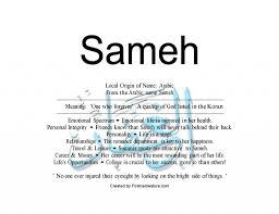 sameh name means forgiver in arabic firstnamelist com