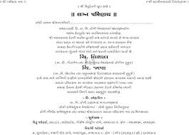 wedding quotes gujarati best of gujarati wedding invitations jakartasearch