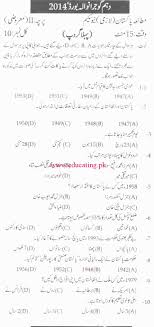 english newspaper pattern bise gujranwala papers education in pakistan