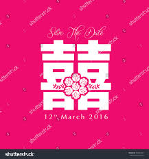 chinese wedding card double happiness typography stock vector