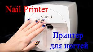 nail printer o2 nails принтер для печати на ногтях o2 nails
