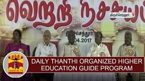 vetri nichayam daily thanthi organized higher education guide